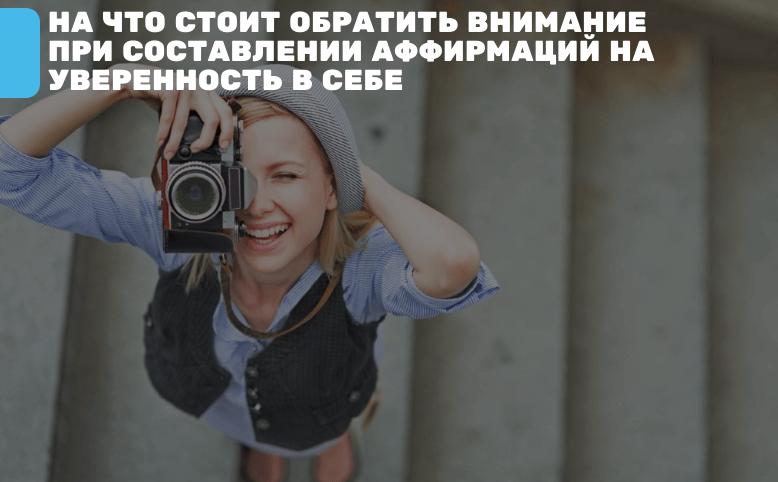 Аффирмации на уверенность в себе от Елены Вальяк