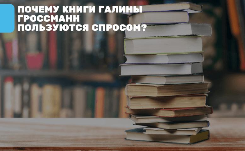 Книги Галины Гроссманн