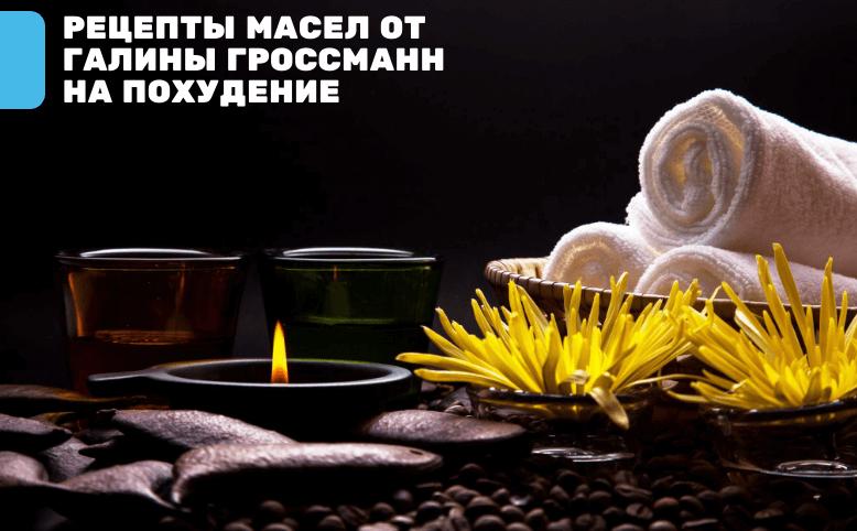 Галина Гроссманн и ее рецепты