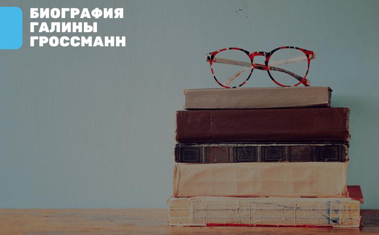 Гроссманн Галина Николаевна