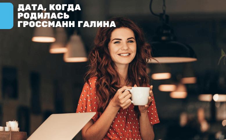 Гроссманн Галина