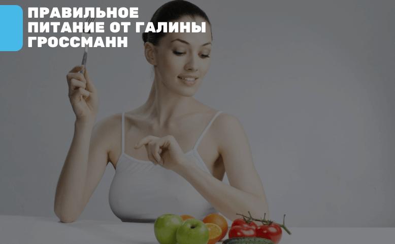 здоровое питание от Галины Гроссманн