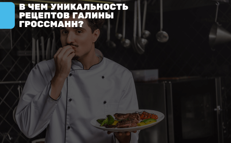 Гроссманн Галина рецепты