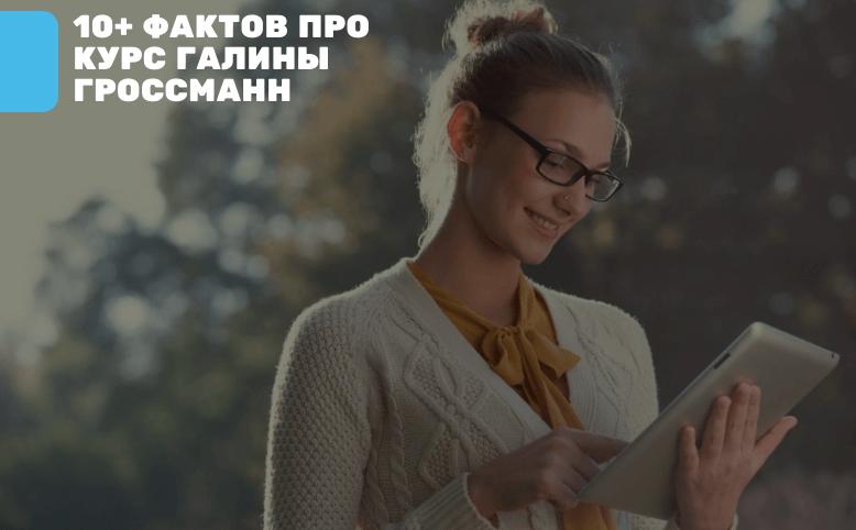 Курс Галины Гроссманн