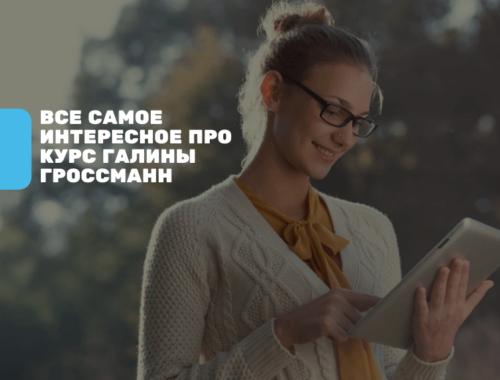 Курс Гроссманн Галины