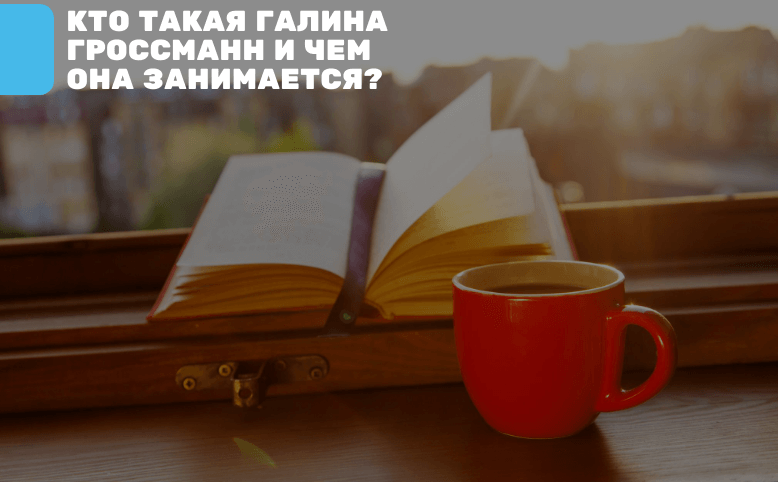 Кто такая Галина Гроссманн