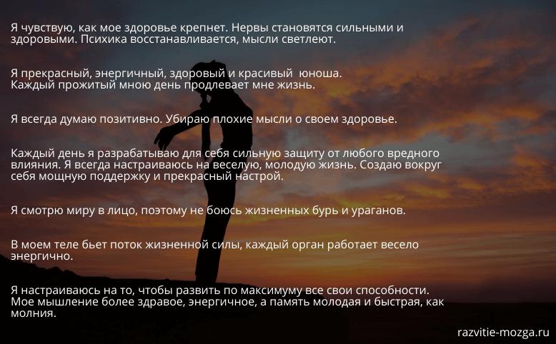 Самогипноз Георгия Сытина
