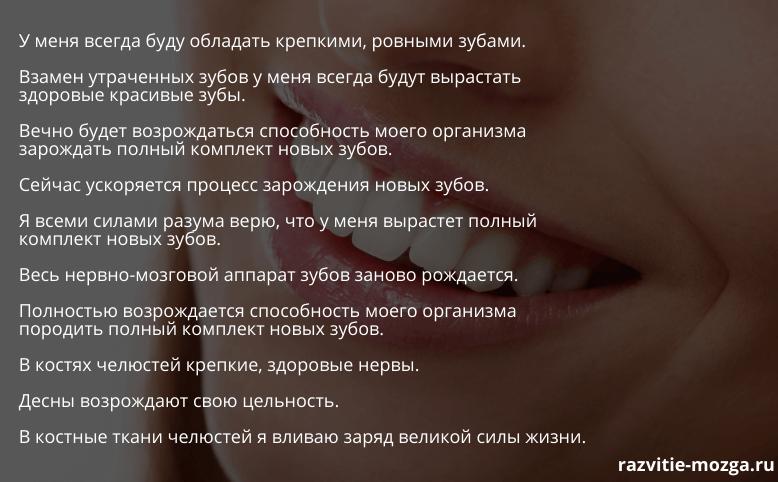 Самогипноз на зубы