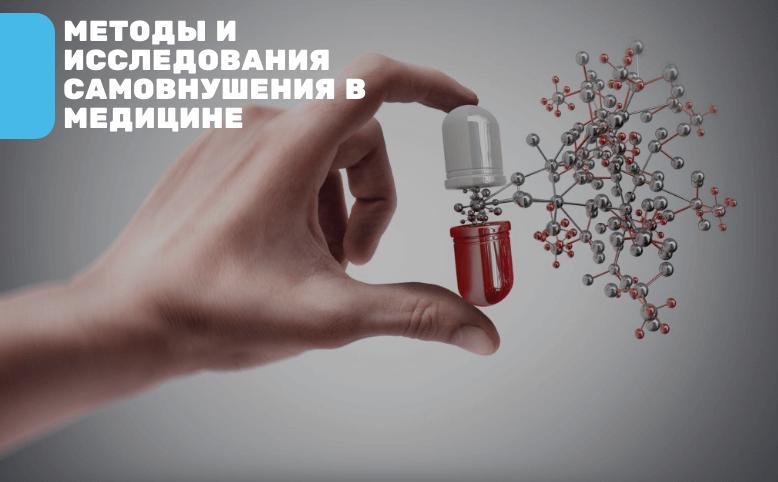 Самовнушение в медицине, методы