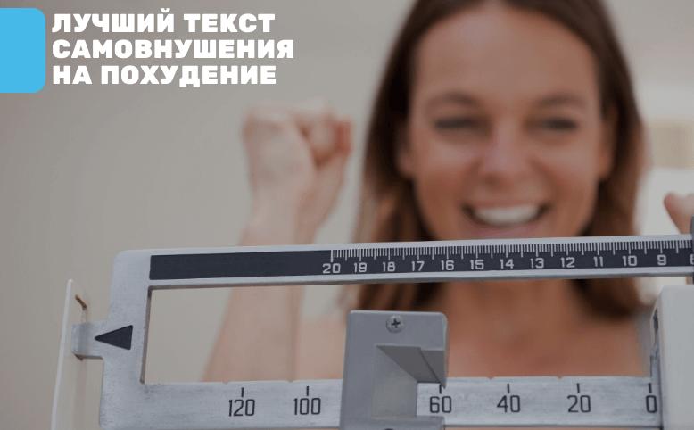 текст самовнушения для похудения