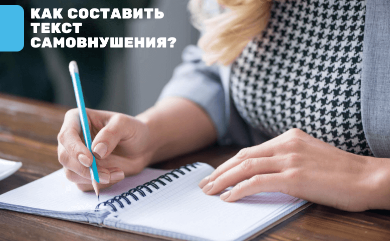 как составить текст самовнушения