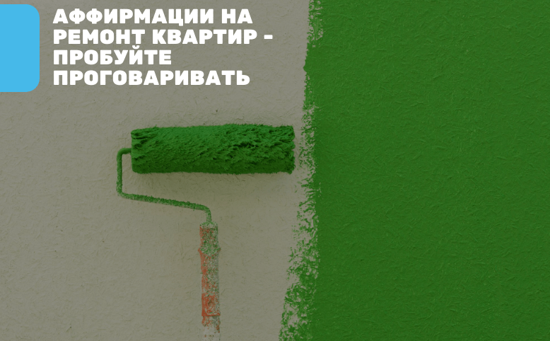 аффирмации на ремонт квартир