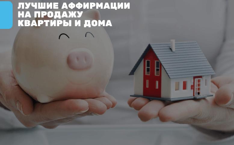 аффирмации на продажу квартиры и дома