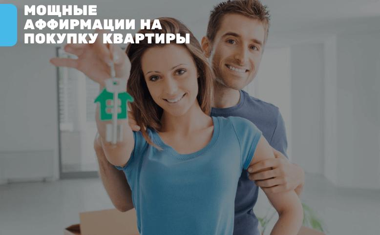аффирмации на покупку квартиры