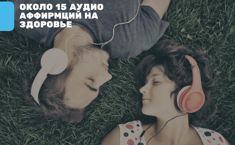 Аффирмации на здоровье слушать