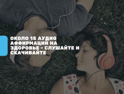 Слушать аффирмации на здоровье