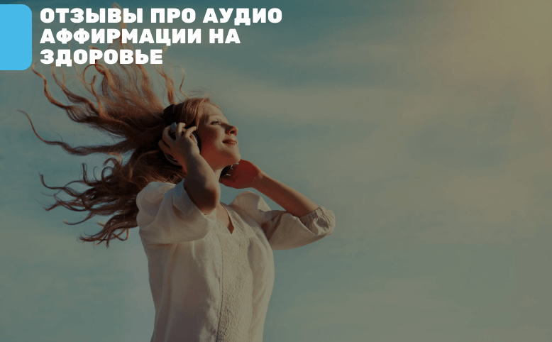 Аффирмации на здоровье аудио