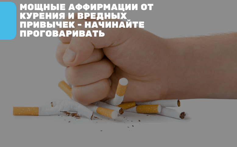 Аффирмации против курения