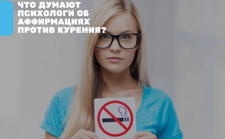 Мнение науки об аффирмациях от курения