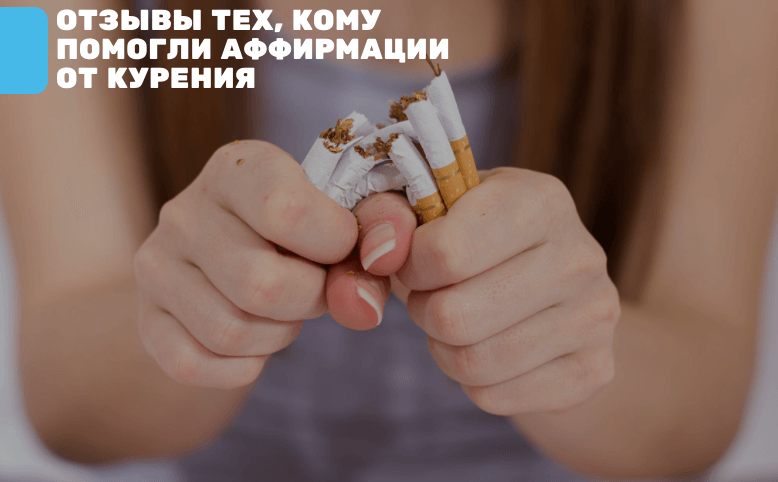 Аффирмации на борьбу с курением