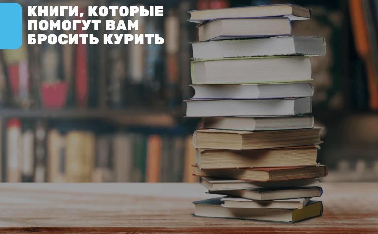 Книги против курения