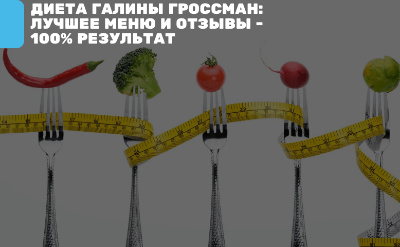 Диета Галины Гроссман