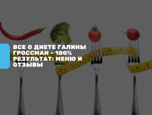 Гроссман Галина Николаевна диета