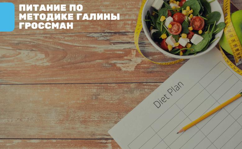 Галина Гроссман меню