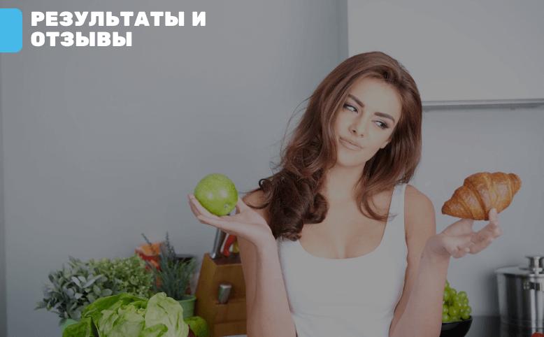 Отзывы о диете Галины Гроссман