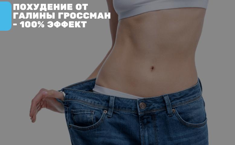 Гроссман похудение