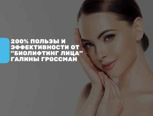 Биолифтинг лица Галина Гроссман