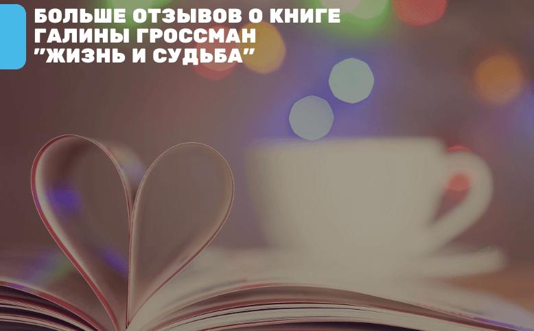 Жизнь и судьба Галина Гроссман