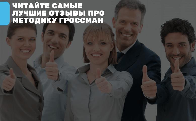 Гроссман Галина отзывы