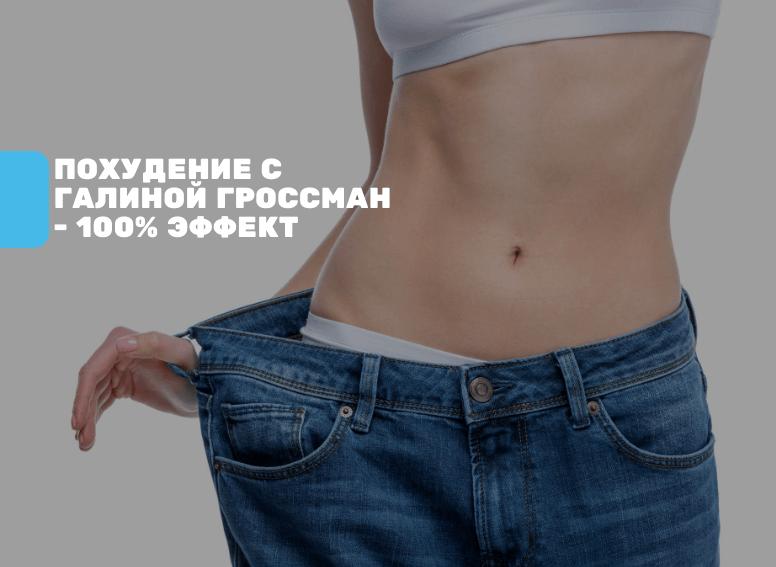 Похудение С Гроссман Отзывы Отрицательные. Путь к молодости и здоровью: методика эффективного похудения от Галины Гроссман
