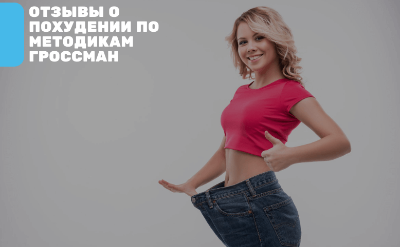 Отзывы о Гроссман похудении