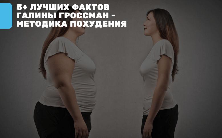 Методика Галины Гроссман