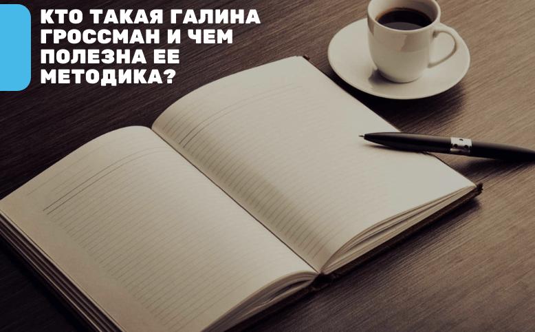 Кто такая Галина Гроссман