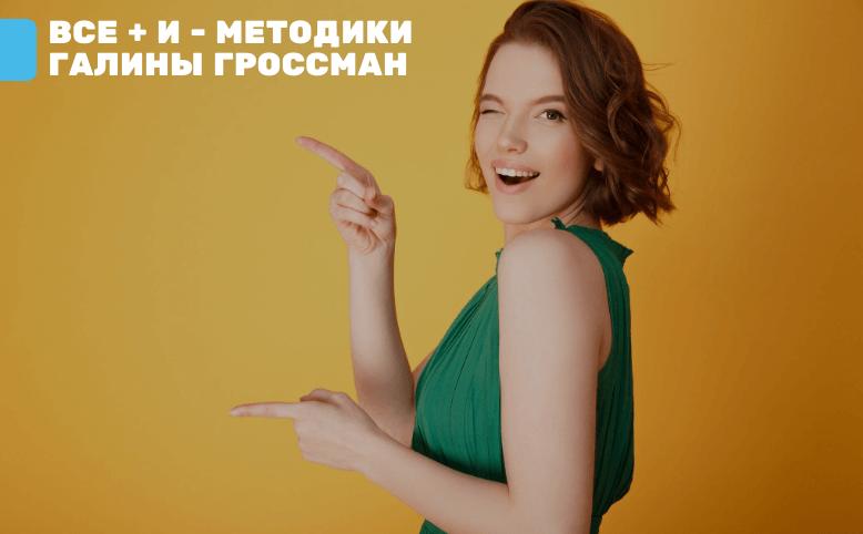 + и - методики Галины Гроссман