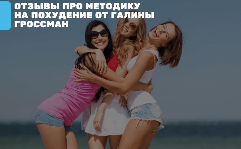 Методика Гроссман
