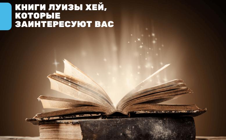 книги Луизы Хей
