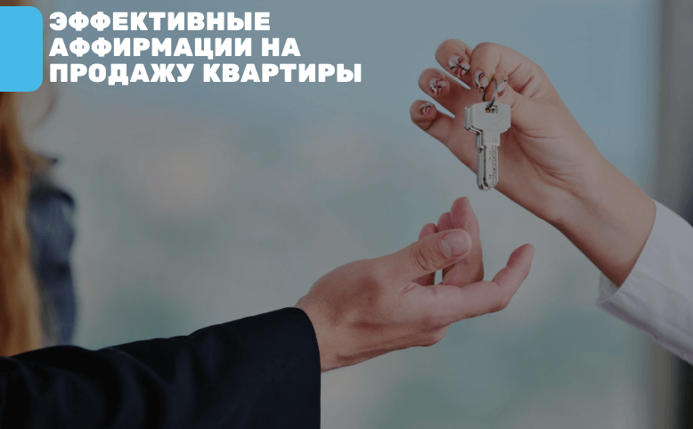 Аффирмации на продажу квартиры