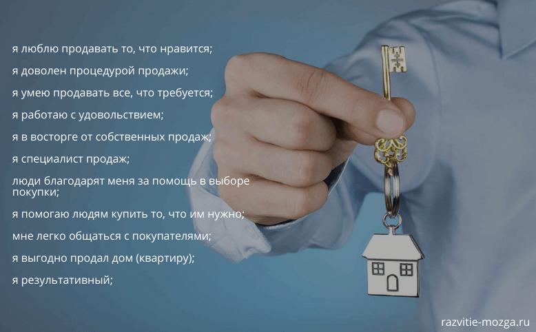аффирмации на дом и квартиру