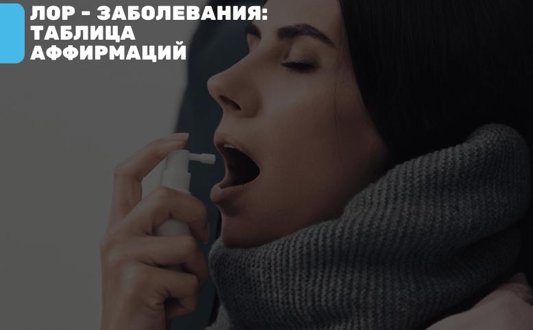 аффирмации на горло и нос таблица Луизы