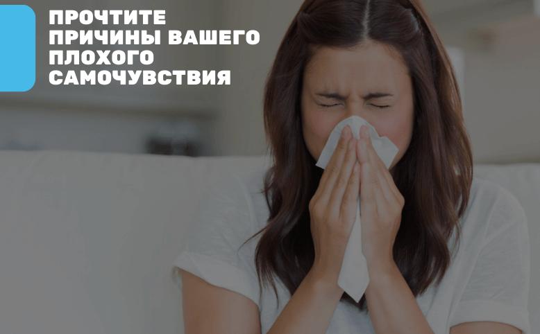причины гриппа аффирмации Луизы Хей