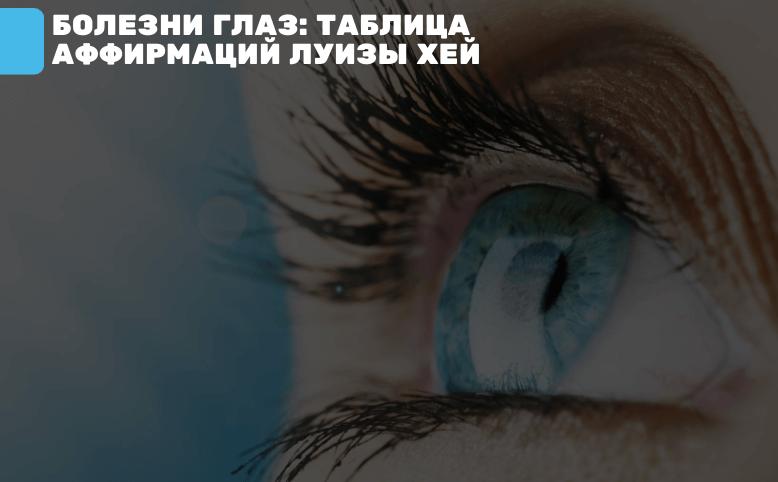 заболевания на глаза аффирмации Луизы Хей