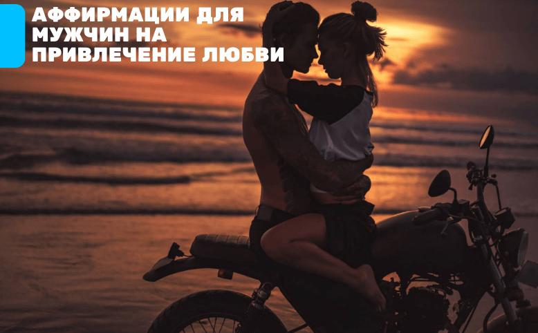 аффирмации на любовь для парней