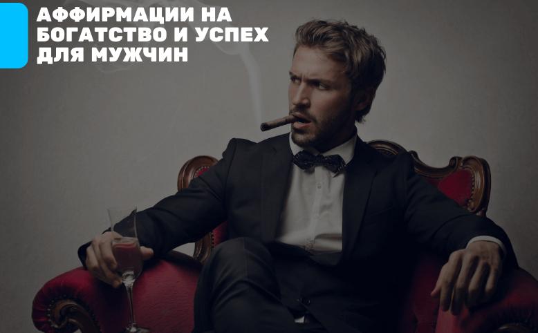 аффирмации на успех и деньги для мужчин