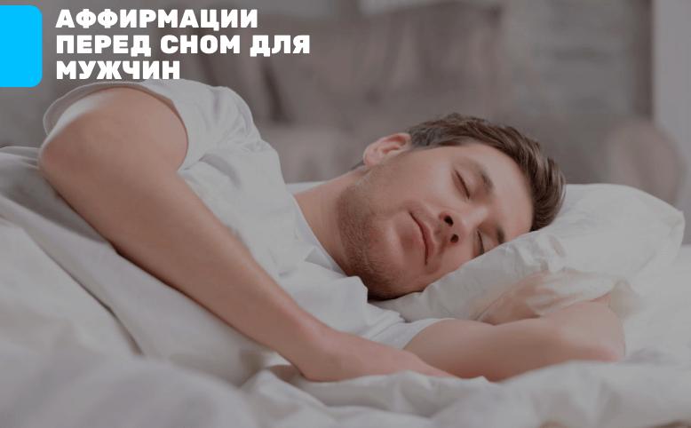 аффирмации для мужчин для сна