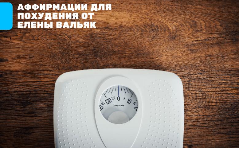 аффирмации похудение Елена Вальяк