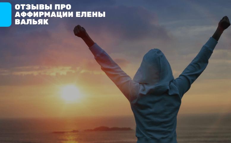 отзывы про аффирмации Елены Вальяк